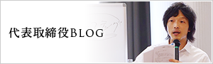 代表取締役ブログ