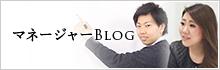 マネージャーブログ