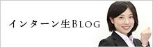 インターン生ブログ